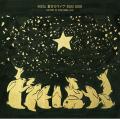 星空のライヴ SONG BOOK HISTORY OF HOSHIZORA LIVE/MISIA【通常仕様2枚組CD】