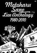 sano_anthology.jpg