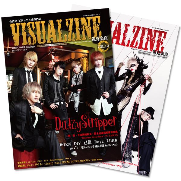 visualzinevol12.jpg