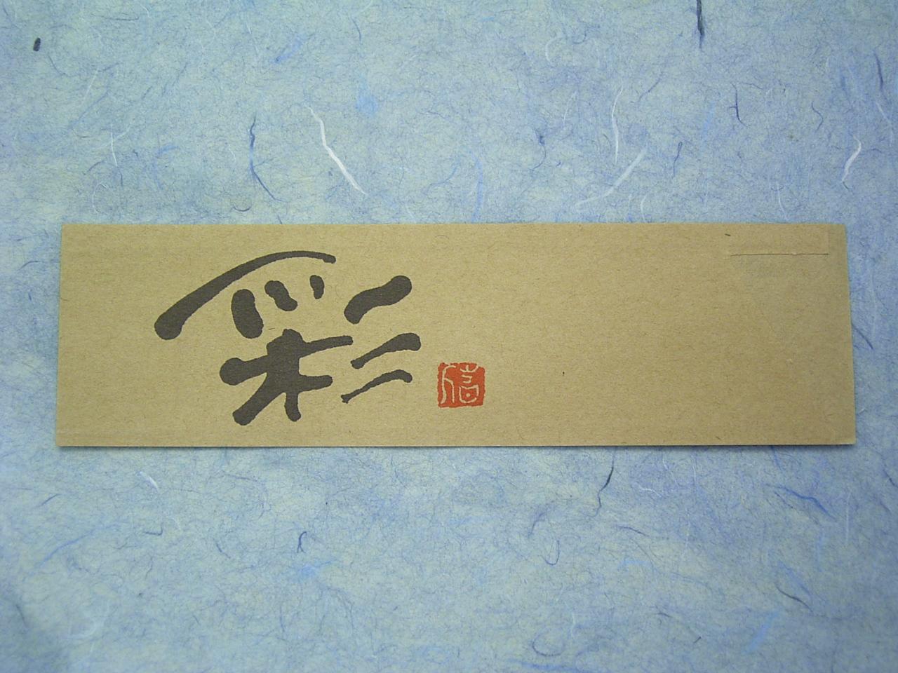 箸袋 ハカマサイズ ナチュラルミニ 彩(あや)  10,000枚 1ケース