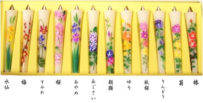 【12本/お好きな詰合せ】 3号絵ろうそく 「四季の花」 (12本入)