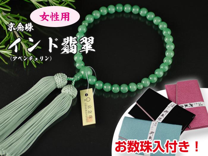 【お数珠入付!】女性用お念珠ーインド翡翠ー(アベンチュリン)/略式念珠/お数珠/