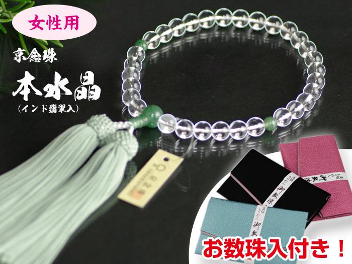 【お数珠入付!】女性用お念珠ー本水晶ーインド翡翠入り/略式念珠/お数珠/