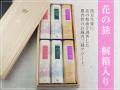 花の旅アソート 【ご進物用・お線香】
