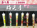 特別柄【彩り暦】2月【梅見月】6本入り/送料無料