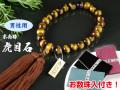 【お数珠入付!】男性用お念珠ー虎目石ータイガーアイ/略式念珠/お数珠/