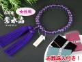 【お数珠入付!】女性用お念珠ー紫水晶ー(アメジスト)/略式念珠/お数珠/