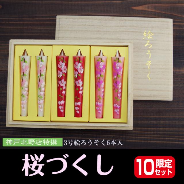 【送料無料】3号絵ろうそく6本入 【桜づくし】