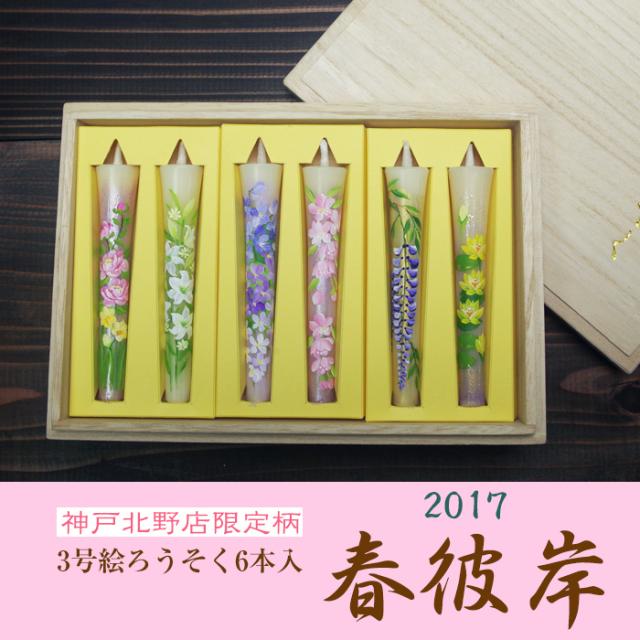 【送料無料】3号絵ろうそく6本入【春彼岸2017】春のお彼岸限定