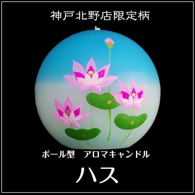 ボール型アロマキャンドル 【ハス柄】