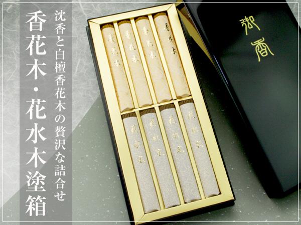香花木・花水木塗箱【ご進物用・お線香】