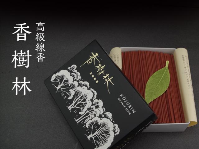 高級線香【香樹林】【お線香】