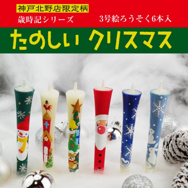 クリスマス【歳時記シリーズ】3号絵ろうそく6本入 【クリスマス】