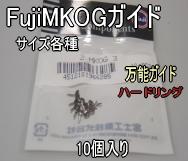 <単品釣具販売>釣竿製作用Fuji MKOGガイド【サイズ3〜4】万能タイプ10個セット