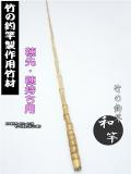 和竿製作穂持ち材たなご竿やハゼ竿用|楽しい和竿作りショップ釣具のkase