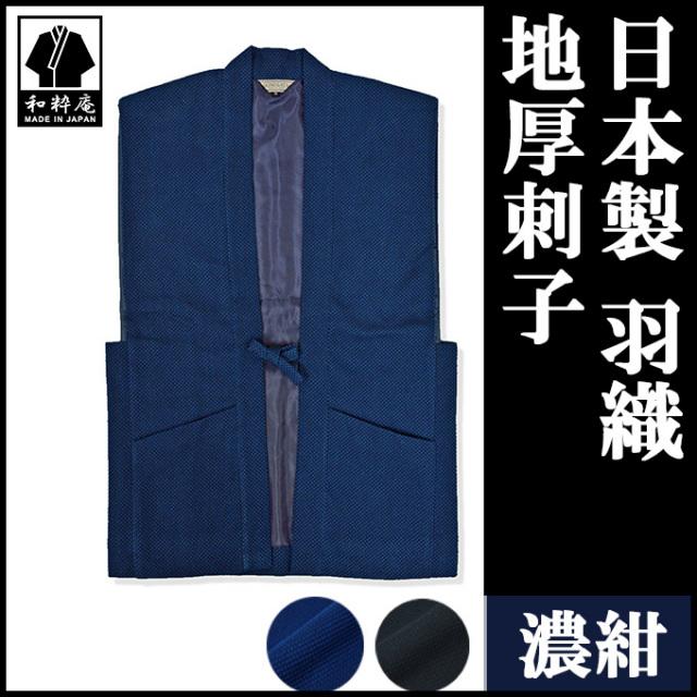 【日本製】 大柄ドビー刺子羽織  No.4 茶 【IKISUGATA】【日本製】 大柄ドビー刺子羽織  No.4 茶 【IKISUGATA】