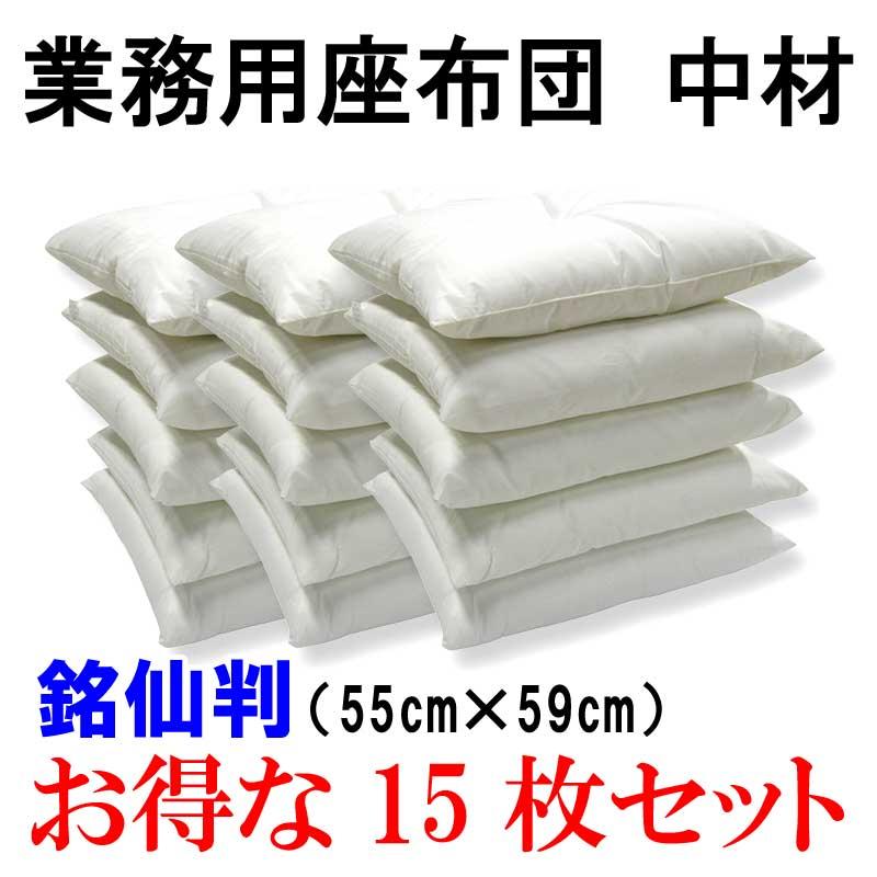 業務用座布団中材、白反毛、15枚セット