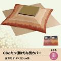 こたつ布団カバー 桜