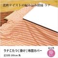ラナ こたつ[掛け]布団カバー 正方形205cm角