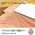 ラナ こたつ[掛け]布団カバー 長方形205×245cm角