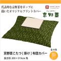 京シリーズ 京野菜・こたつ[掛け]布団カバー 長方形(大)用 205cm×315cm