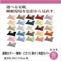 良眠カラー・無地こたつ[掛け]布団カバー 長方形(大)用 205cm×315cm