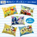 ディズニー Disney 枕カバー