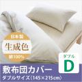 生成 日本製 敷布団カバー ダブルサイズ