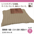 京都和柄・色縞・こたつ[掛け]布団カバー 正方形205cm角