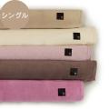 綿毛布 シングルサイズ