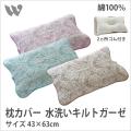 水洗いキルト 枕パッド westy 綿100% ガーゼ 43cm×63cm用