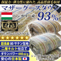 �������ġ����롡�ϥ�����ޥ��������������� 93%���ץ�ߥ��ॴ����ɥ�٥�