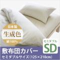 敷布団カバー 生成 セミダブルサイズ