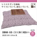 京都和柄・矢羽・こたつ[掛け]布団カバー 長方形205×245cm角