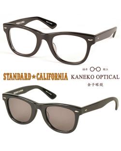 再入荷☆STANDARD CALIFORNIA (スタンダードカリフォルニア) KANEKO OPTICAL x SD Sunglasses Type1 / 金子眼鏡 サングラス