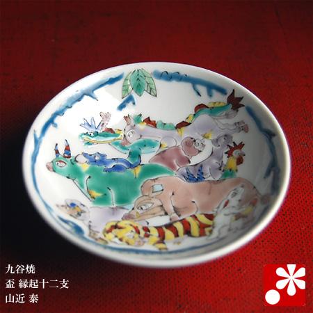 九谷焼 盃 縁起十二支 山近泰(WAZAHONPO-41210)