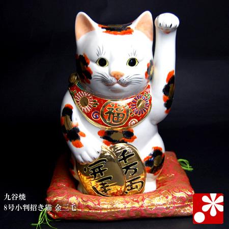 8号小判招き猫 金三毛(WAZAHONPO-41723)