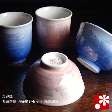 九谷焼 夫婦茶碗 夫婦湯呑セット 釉裏銀彩(Ginsai-4set)