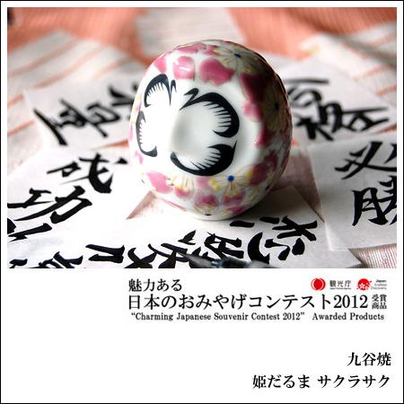 姫だるま サクラサク(WAZAHONPO-daruma-s)