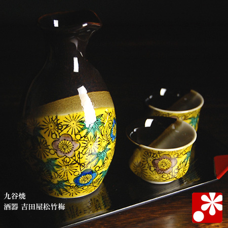 九谷焼 酒器セット 吉田屋松竹梅(WAZAHONPO-41232)
