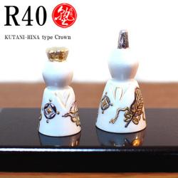 九谷塾 R40 type Crown 金彩宝紋(R40-004)