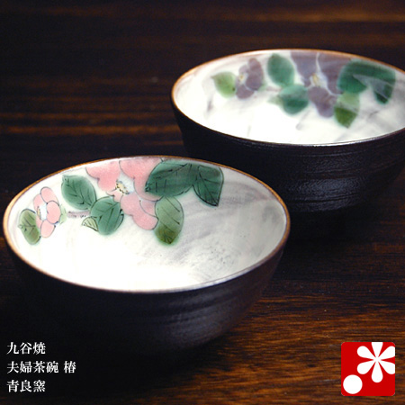 夫婦茶碗 椿 青良窯(WAZAHONPO-40349)