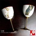 九谷焼 ペアワインカップ 本金捻鉄仙文(WAZAHONPO-41186)