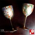 九谷焼 ペアワインカップ 金花詰(WAZAHONPO-41187)