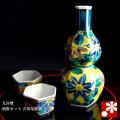 九谷焼 酒器セット 吉田屋鉄仙(WAZAHONPO-41232)