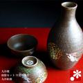 九谷焼 酒器セット 月見うさぎ 九谷和窯(WAZAHONPO-41235)