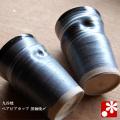 ペアビアカップ 黒釉焼〆 九谷和窯(WAZAHONPO-41111)