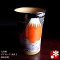 ビアカップ 赤富士 福田良則(WAZAHONPO-41080)