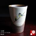 ビアカップ のどか 陶志窯(WAZAHONPO-31078)