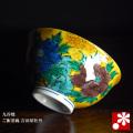 九谷焼 ご飯茶碗